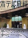 月刊 ホテル旅館 2007年 10月号 [雑誌]