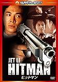ヒットマン[DVD]