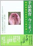 手話教育今こそ!―障害者権利条約から読み解く
