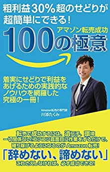 [川添拓己]のAmazon転売成功100の極意: 粗利益30%超のせどりが超簡単にできる!