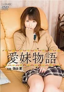 愛妹物語 佐山愛  NEOS-021 [DVD]