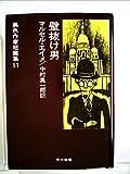 異色作家短篇集〈11〉壁抜け男 (1976年)