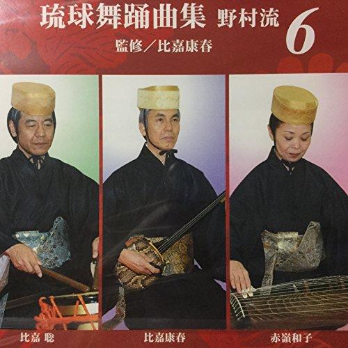 琉球舞踊曲集 野村流 6