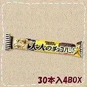 三立製菓 大人のチョコバット 30本入り4BOX