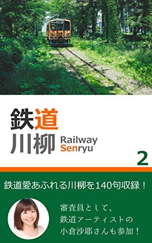 鉄道川柳: 登り坂唸る気動車アンダンテ まるせん川柳