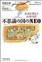 不思議の国のNEO―未来を変えたお金の話