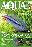 月刊 AQUA LIFE (アクアライフ) 2013年 10月号