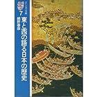 東と西の語る日本の歴史 (そしえて文庫 (7))