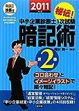 秘伝!中小企業診断士1次試験暗記術〈2011年版(第2巻)〉