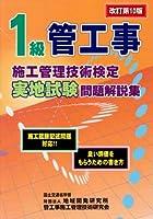 1級管工事施工管理技術検定実地試験問題解説集 【改訂第10版】