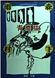 青斑猫 (春陽文庫―名作再刊シリーズ)