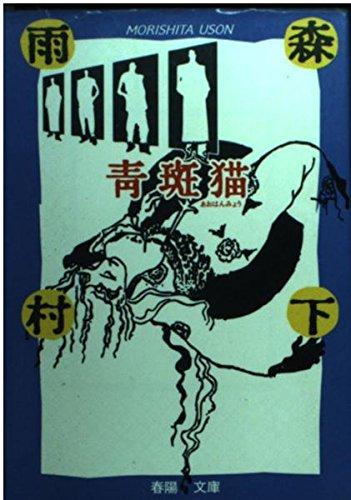 青斑猫 (春陽文庫―名作再刊シリーズ)の詳細を見る