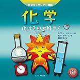 化学―化けるの大好き!― (科学キャラクター図鑑)