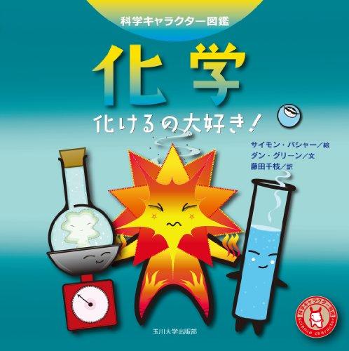 化学―化けるの大好き!― (科学キャラクター図鑑)の詳細を見る