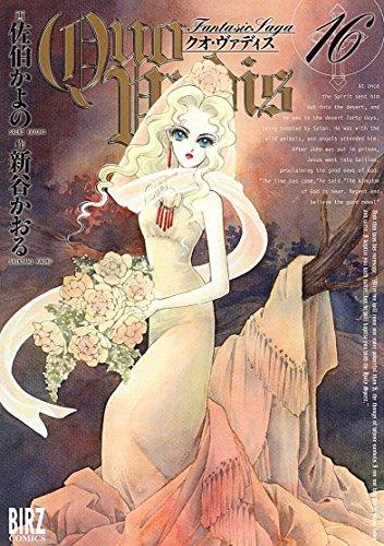 QUO VADIS~クオ・ヴァディス~ (16) (バーズコミックス)