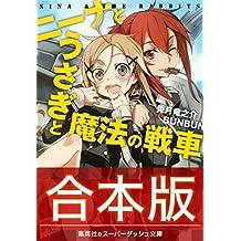 【合本版】ニーナとうさぎと魔法の戦車 全8巻 (スーパーダッシュ文庫)