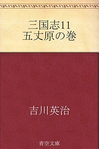 三国志 11 五丈原の巻の詳細を見る