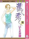 潔く柔く 6 (マーガレットコミックスDIGITAL)
