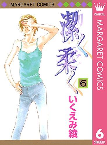 潔く柔く 6 (マーガレットコミックスDIGITAL)の詳細を見る