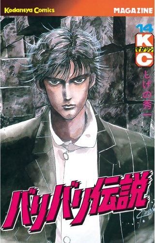 バリバリ伝説(14) (週刊少年マガジンコミックス)