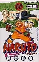 Naruto, Volume 18 (Japanese Edition) by Masashi Kishimoto(2003-08-01)