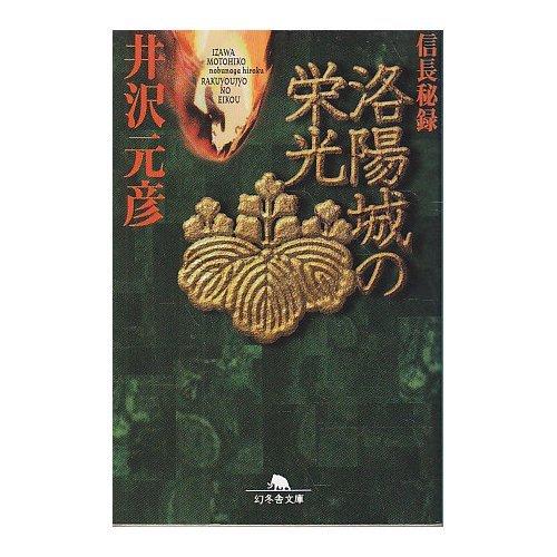 洛陽城の栄光―信長秘録 (幻冬舎文庫)の詳細を見る