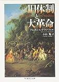 旧体制と大革命 (ちくま学芸文庫)