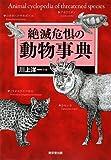絶滅危惧の動物事典 画像