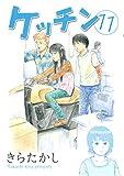 ケッチン(11) (ヤングマガジンコミックス)