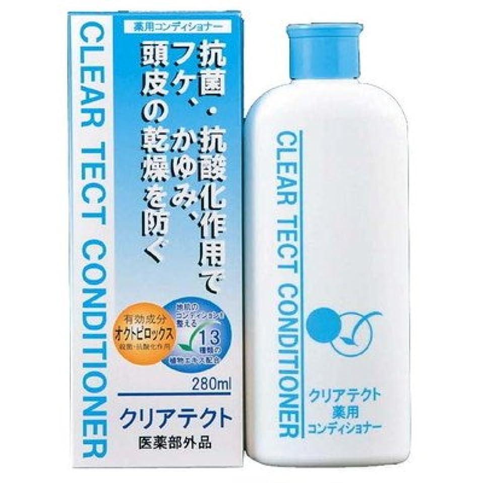 服を洗う陰気鼻クリアテクト薬用コンディショナー280ml