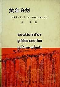 黄金分割―ピラミッドからル・コルビュジェまで (1965年)