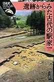遺跡からみた古代の駅家 (日本史リブレット)