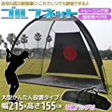 スポーツ/趣味/ゴルフネット/簡単設置/持ち運び可/215×100×155cm/GN015