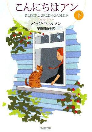 こんにちはアン〈下〉 (新潮文庫)の詳細を見る