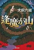 逢魔が山 (光文社時代小説文庫)