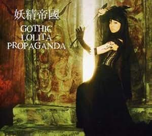 GOTHIC LOLITA PROPAGANDA