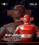 スーパーロボット レッドバロン Blu-ray Vol.8[Blu-ray/ブルーレイ]