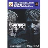 サイレントヒル2 公式完全攻略&ワールドガイド (KONAMI OFFICIAL GUIDE公式ガイドシリーズ)