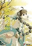 七姫物語 第二章 世界のかたち (電撃文庫)