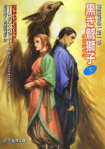 黒き鷲獅子 下 (ヴァルデマール年代記/魔法戦争1) (創元推理文庫)