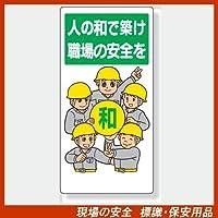安全標語標識 336-08 人の和で築け 職場の安全を サイズ:600×300×1mm厚 材質:エコユニボード(穴4スミ)