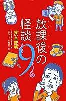 放課後の怪談〈9〉赤い日記帳