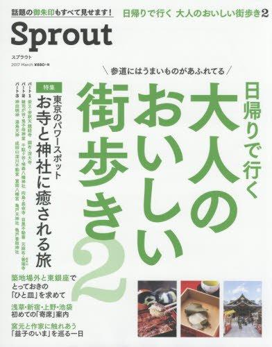 スプラウト 大人のおいしい街歩き2 (Martブックス VOL. 19)