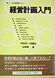 経営計画入門 (1973年) (JPC経営計画シリーズ〈1〉)