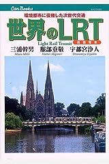 世界のLRT(キャンブックス) 単行本