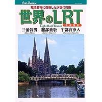 世界のLRT(キャンブックス)