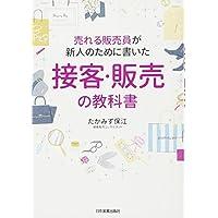 売れる販売員が新人のために書いた接客・販売の教科書