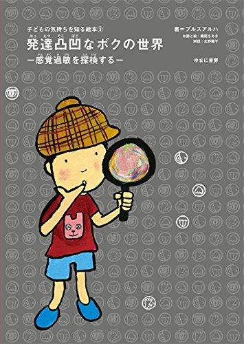 発達凸凹なボクの世界: ―感覚過敏を探検する― (子どもの気持ちを知る絵本)の詳細を見る