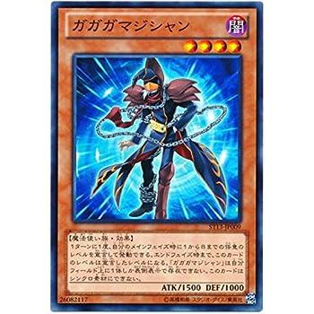遊戯王 ガガガマジシャン ST13-JP009 ノーマル