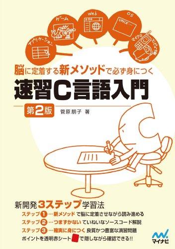 速習C言語入門 [第2版] 脳に定着する新メソッドで必ず身につく